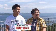 RIZINファイター・朝倉海がバラエティー初登場!キャイ~ン天野「ノッてる男は違う」