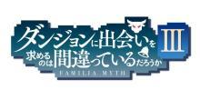TVアニメ『ダンまち』第3期、2020年夏放送決定 1月に新作OVAも発売