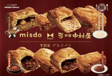 老舗洋食店の味がミスドにやってくる!新宿中村屋コラボの「THE グルメパイ」は軽めのランチにもぴったり♩
