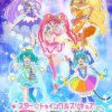 『スター☆トゥインクルプリキュアLIVE2019 KIRA☆YABA!イマジネーションライブ』Blu-ray&DVDが2020年3月4日(水)発売決定 【アニメニュース】