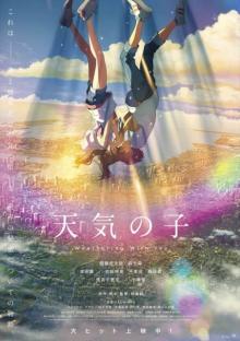 『天気の子』、ボヘミアン抜き歴代興収16位に 『記憶にございません!』はV3達成