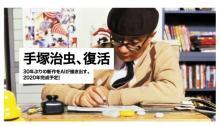"""手塚治虫、AI技術が30年ぶり""""新作漫画""""描く 20年2月公開へ"""