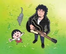 斉藤和義、『ちびまる子ちゃん』新ED さくらももこさん遺稿を楽曲化「大切に歌いたい」