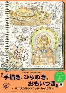 三鷹の森ジブリ美術館、11・16から新企画展示 宮崎駿監督を頭の中を覗けちゃう!?