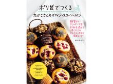 大人気!ポリ袋でつくる焼き菓子レシピシリーズ第二弾が発売