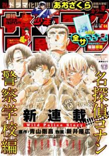 『名探偵コナン 警察学校編』連載スタート 松田陣平編のPVも公開