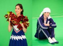 新木優子がチアリーダー&婦警に変身 高良健吾と七変化でドラマ連動AR企画実施