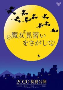 「おジャ魔女どれみ」制作陣が登壇、東京国際映画祭でスペシャルイベント開催
