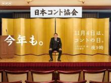 NHKのお笑い特番『コントの日』11・4放送 テーマは「テレビ」