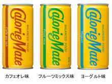手軽に栄養が摂れる「カロリーメイト リキッド」に新味登場!