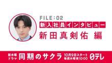 """新田真剣佑、橋本愛らが""""同期のサクラ""""語る インタビュー動画公開"""