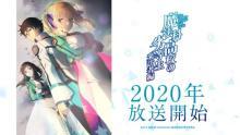 アニメ『魔法科高校の劣等生』第2期制作決定 2020年放送でキャスト続投