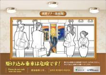 駅のマナーポスターが面白くなったワケ「背景にはインバウンドの増加も」