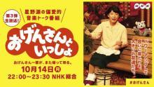 星野源冠番組『おげんさんといっしょ』第3弾が10・14生放送 過去最長90分