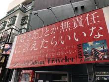 Official髭男dism 歌詞ポスターで渋谷ジャック 某所で未発表曲「Travelers」解禁も