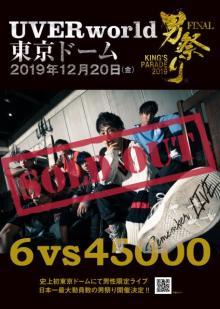 "UVERworld""史上最大""東京ドーム男祭り完売 日本記録大幅更新の4.5万人動員へ"