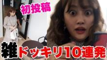菊地亜美、YouTubeチャンネル開設 初回は「雑なドッキリ」かけられる
