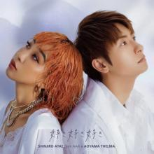 AAA與真司郎×青山テルマ、切なさ募る「好き好き好き」MV公開