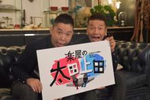 太田光&上田晋也、冠番組5周年も実感なし「何の成長もない2人です」