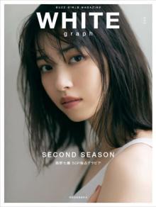 西野七瀬の最新美を大ボリュームで撮り下ろし 『WHITE graph』第2号表紙&50P