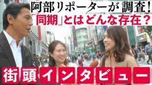 阿部祐二、32年ぶりドラマレギュラー出演 高畑充希『同期のサクラ』で時代背景を伝える役