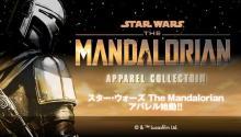 スター・ウォーズの新ドラマシリーズ『マンダロリアン』グッズ登場