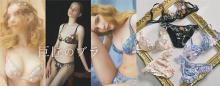 モネ、ミュシャ、ブリューゲルの作品が、美しく繊細なブラに…!?ピーチ・ジョンから「巨匠のブラ」が登場