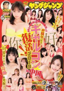 『ヤンジャン』名物企画「ギャルコン」中国で実施 最終候補63人の美女集結
