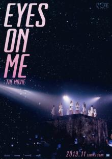 IZ*ONEのコンサートが初映画化 11月に全国公開