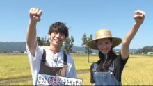福士蒼汰&菜々緒、新潟県でグルメロケ「田んぼのお米を食べ尽くしたい!」