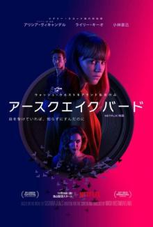 小林直己が出演、映画『アースクエイクバード』予告編&キービジュアル解禁
