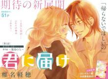 『君に届け』番外編コミックス1巻の続き、『別マ』に掲載 51ページのボリューム
