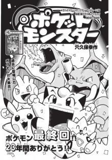 ギャグ漫画『ポケモン』最終回、月刊コロコロ連載23年の歴史に幕 ピッピの「ギエピー!」でお馴染み