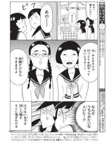 """たんぽぽ、学生時代の""""非モテ""""実話が『別冊マーガレット』で漫画化"""
