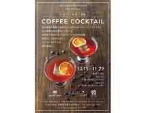 丸山珈琲×洋酒×長野!善光寺近くでカクテルフェア開催