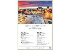 渋谷駅構内で晩秋を彩る優雅なコンサートを楽しもう!