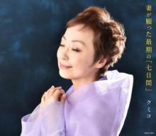 クミコ、楽曲の共感広がり特設サイト開設 大竹しのぶ、井上芳雄らもコメント寄せる