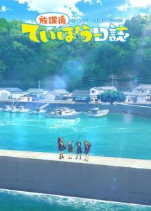 釣りアニメ『放課後ていぼう日誌』来年4月放送開始 ティザービジュアル&スタッフ情報公開