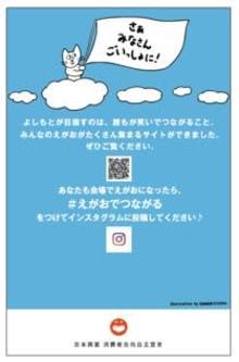 吉本興業、笑顔つなげるサイト『さぁ みなさん ごいっしょに!』開設