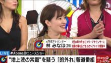 元TBS林みなほアナ、フリー転身後初出演「女優さんにも憧れて、週1でレッスン受けたり」