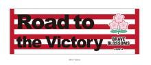 ラグビー日本代表勝利を願う新デザインのオフィシャル商品発売