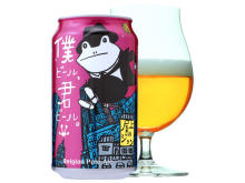 「僕ビール、君ビール。」にフルーティーな香りの新味が登場!