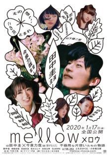 田中圭主演の映画『mellow』、葉っぱがモチーフのポスタービジュアル解禁