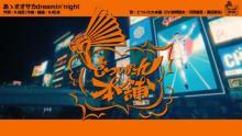 ヒプマイ、Creepy Nuts作のオオサカチーム曲MV公開 6ヶ月連続CD発売