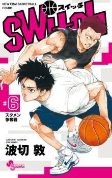 八村塁選手ら、バスケ漫画『switch』応援「リアルなバスケを描いている所が好き」