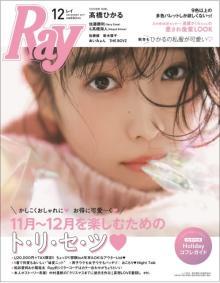 """高橋ひかる、""""天使のような可憐さ""""で『Ray』表紙 休養発表前に撮影"""