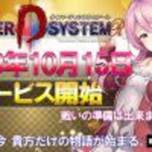 新感覚×ダークファンタジーRPG『DIVER D SYSTEM R』 2019年10月15日(火)よりサービス開始 【アニメニュース】