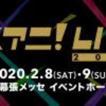 """来年2月に幕張メッセ イベントホールにて2DAYS開催される""""リスアニ!LIVE 2020""""のオールラインナップを発表。 チケット最速先行受付もスタート。 【アニメニュース】"""