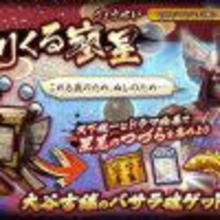 『戦国BASARA バトルパーティー』 敵か味方か?大谷吉継入手イベント開催! 【アニメニュース】