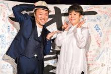 マキタスポーツ、KOC王者のどぶろっくに賛辞 オトネタ大賞に「歌怪獣」島津亜矢が登場